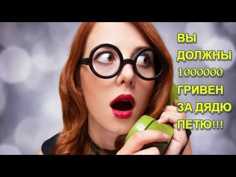 банк надоедает звонками по чужому кредиту займ 42 рф