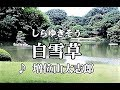 カラオケ練習用「白雪草 (増位山太志郎)」
