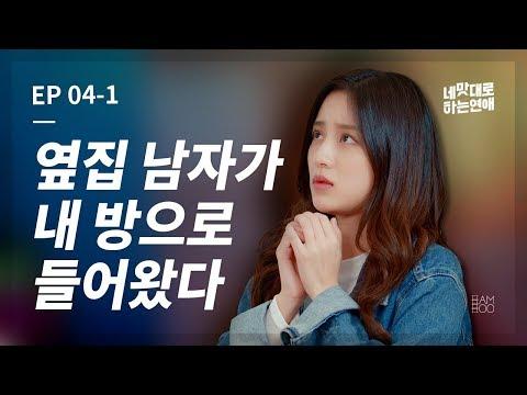 내 눈엔 가장 예쁜, 김밥크로켓 [웹드라마_네 맛대로 하는 연애] - EP.04-1