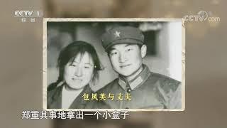 [故事里的中国第二季]小说《静静的艾敏河》作者萨仁托娅讲述创作故事| CCTV - YouTube