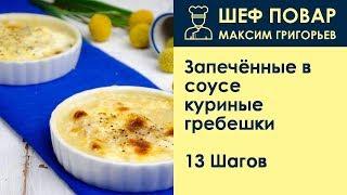 Запечённые в соусе куриные гребешки . Рецепт от шеф повара Максима Григорьева