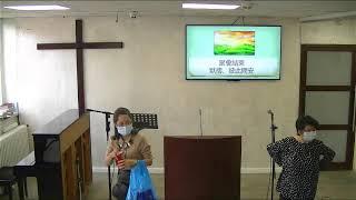 2021-09-19-巴黎中華宣道會主日崇拜