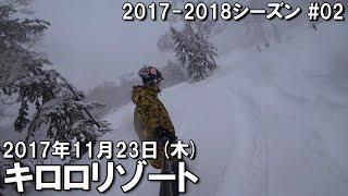 スノー2017-2018シーズン2日目@キロロリゾート】 前日雨、気温も上昇。...