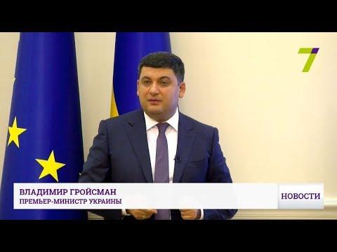 Новости 7 канал Одесса: Практически все регионы Украины готовы к отопительному сезону