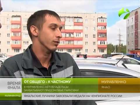 В Муравленко автовладельцы захватывают придомовые парковки