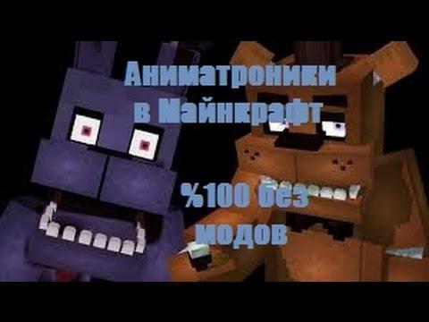 Как сделать аниматроников в майнкрафте без модов 693