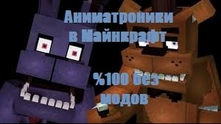 аниматроники в minecraft v.1.8 100 Без модов