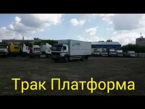 Видео обзор Грузовик фургон MERCEDES BENZ 1424 L от Трак Платформа