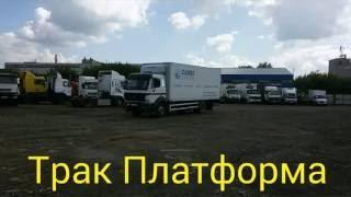 Видео-обзор: Грузовик фургон MERCEDES BENZ 1424 L (от «Трак-Платформа»)(ЦЕНА и ОПИСАНИЕ данной модели на сайте: http://truck-platforma.ru/mercedes-benz-1424-l/ Компания «Трак-Платформа» - лидер по прода..., 2016-05-25T13:26:51.000Z)