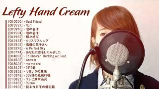 Lefty Hand Creamのベストソング , Lefty Hand Creamメドレー, Lefty Hand Cream カバー, Best Songs Of Lefty Hand Cream