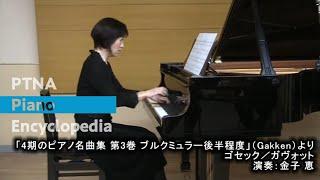 ゴセック/ガヴォット/演奏:金子 恵