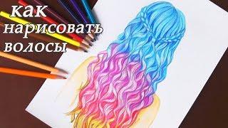 Как нарисовать ВОЛОСЫ разноцветные  how to draw hair Уроки рисования | Art school