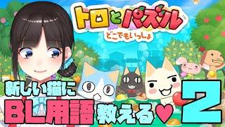 【トロとパズル #2】新しいネコにもえっっなBL用語教える【鈴鹿詩子/にじさんじ】