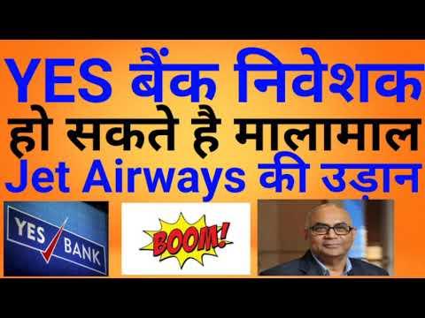 YES बैंक के निवेशक हो सकते है मालामाल Jet Airways की उड़ान।। #Yes Bank share latest news