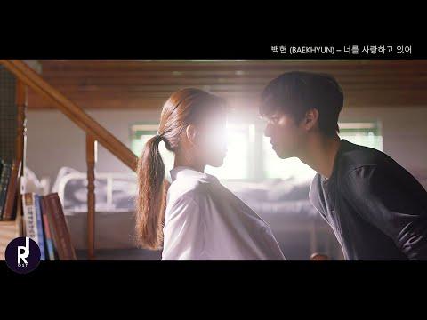 [MV] 백현 (BAEKHYUN) – 너를 사랑하고 있어 (My Love)  | Dr. Romantic 2 (낭만닥터 김사부 2) OST PART 1 | ซับไทย