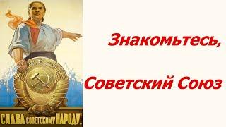 Знакомьтесь Советский Союз ☭ Документальный фильм 1976 года разоблачающий грязную ложь о СССР.