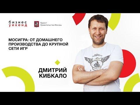 Дмитрий Кибкало | Бизнес как игра  | Университет СИНЕРГИЯ