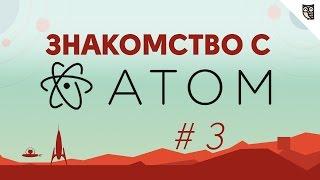 Знакомство с Atom - #3 - Настройка workflow. Препроцессоры