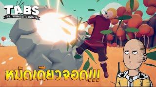 ยูนิตที่แข็งแกร่งที่สุด ไซตามะหมัดเดียวจอด!!! | TABS ม็อด One Punch Man