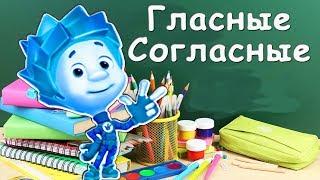 БУКВЫ - ЗВУКИ - ГЛАСНЫЕ СОГЛАСНЫЕ - Учимся читать - РУССКИЙ ЯЗЫК - ШКОЛА ДЛЯ МАЛЫШЕЙ