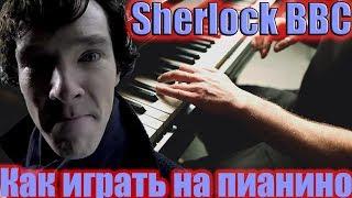 Как играть мелодию из Шерлока BBC на пианино | Главная Тема из Шерлока на Пианино |