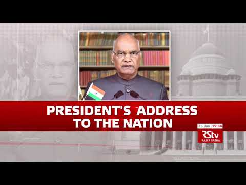 President's Address to the Nation | Eve of 71st Republic Day of India