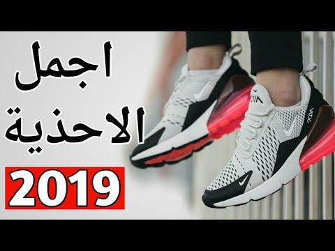 fe497b2b7 اجمل و اروع الاحذية لسنة 2019| best sneakers for 2019 - YouTube