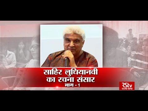 Discourse on Sahir Ludhianvi's poetry  साहिर लुधियानवी का रचना संसार