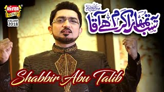 Shabbir Abu Talib - Yeh Sab Tumhara - New Kalaam 2018 - Heera Gold