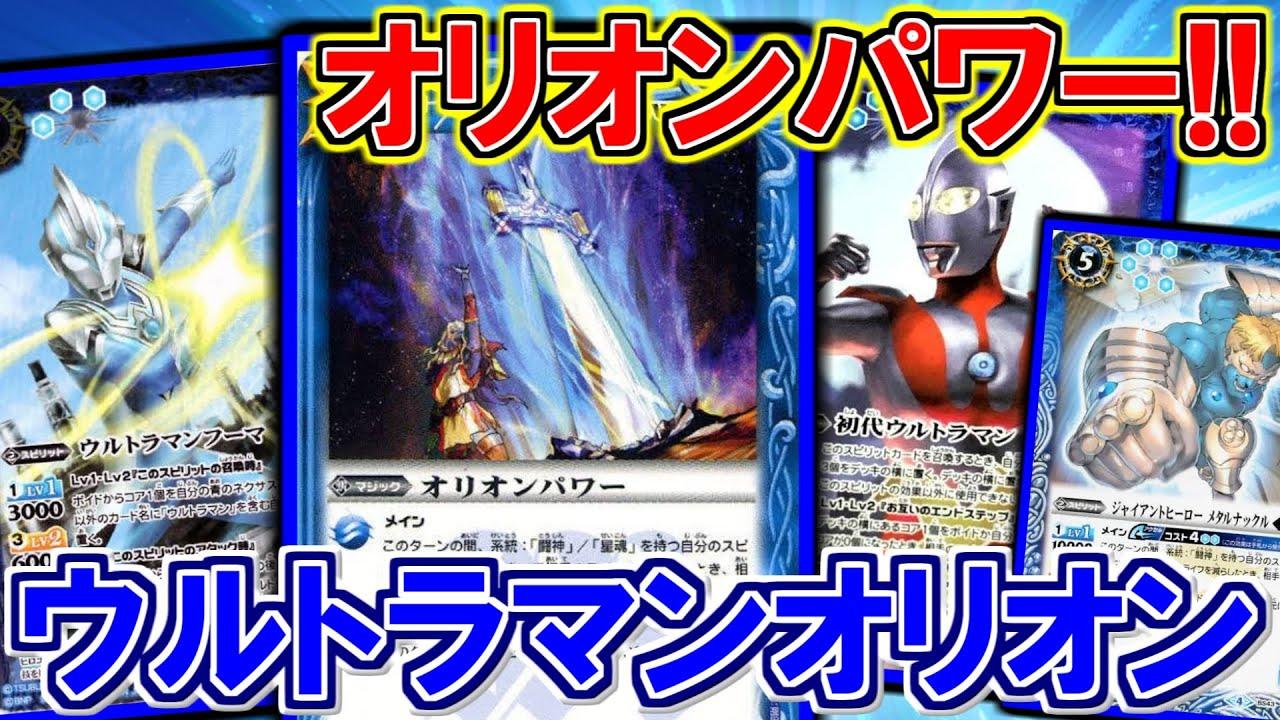 【バトスピ】オリオンパワー!ウルトラマンオリオン!!【対戦動画】