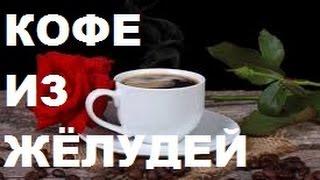 Супер кофе из жёлудей! Вкусно!