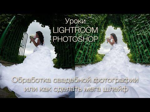 Обработка свадебной фотографии или как сделать супер шлейф.