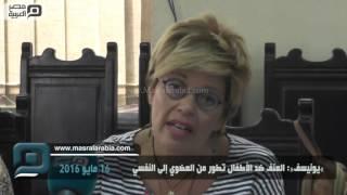 مصر العربية | «يونيسف»: العنف ضد الأطفال تطور من العضوي إلى النفسي