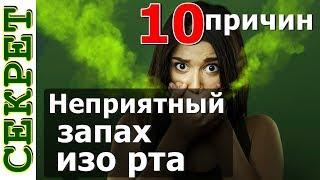 10 причин 👹 появления неприятного запаха изо рта