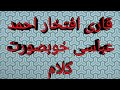 Download mehfal hamd-o-naat rawalpindi iftakhar abbasi MP3 song and Music Video