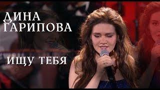 """Дина Гарипова. """"Ищу тебя"""". КРОКУС СИТИ ХОЛЛ. 29.04.16."""