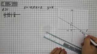 Упражнение 8.31. Алгебра 7 класс Мордкович А.Г.