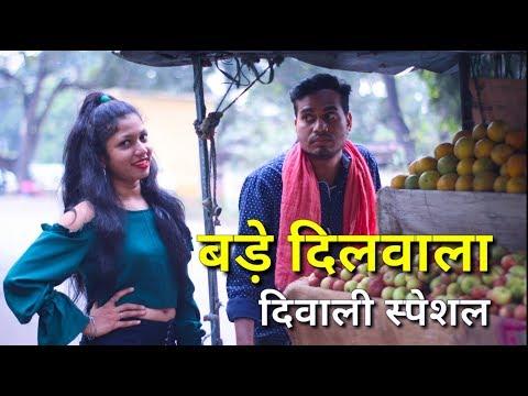 बड़े दिलवाला || Diwali Special || Vines By Anand Manikpuri