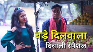 Download बड़े दिलवाला || Diwali Special || Vines By Anand Manikpuri Mp3 and Videos
