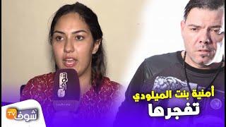 بعد قرار المحكمة:أمنية بنت الميلودي تفجرها:'عايرني في الشرف ديالي والمواجهة معاه فالقضاء انتصار لنا'