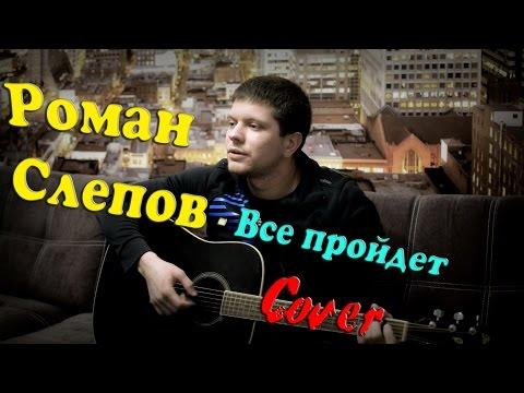 Дворовые песни - Все пройдет (Роман Слепов) - скачать и послушать в формате mp3 в отличном качестве