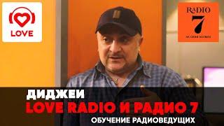 Обучение Радиоведущих в студии звукозаписи viprecords ru Москва