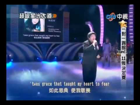 BEST QUALITY Super Star Avenue Lin Yu Chun  Sings Amazing Grace Live