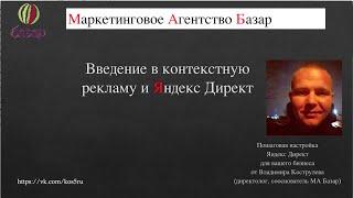 Обучение настройке Яндекс Директ с 0. От Владимира Кострулева