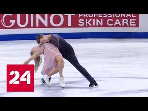 Виктория Синицина и Никита Кацалапов - чемпионы Европы в спортивных танцах - Россия 24