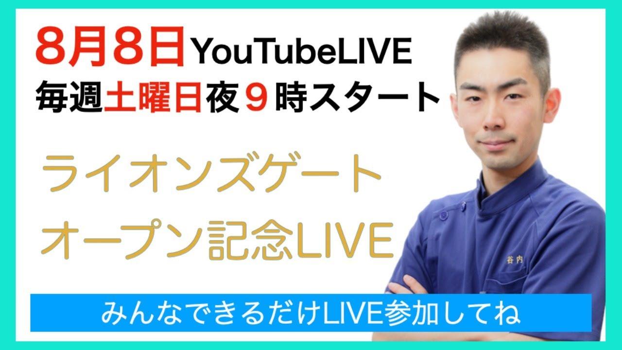 8月8日LIVE ライオンズゲートオープン記念LIVE