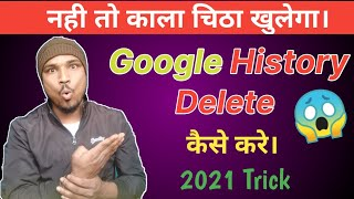 How to Delete Google History. How to clear Google History Garib class Yt