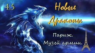 ArcheAge 4.5. Новые виды драконов и их умения. Париж и музей армии.
