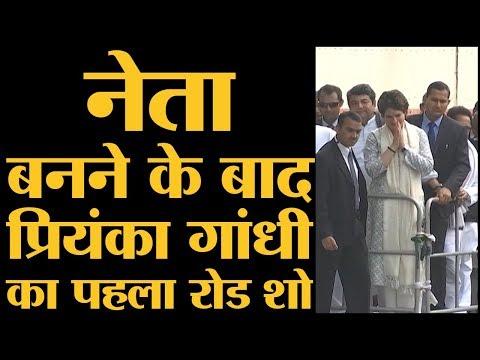 Priyanka Gandhi roadshow in Lucknow: UP में राहुल गांधी के कितने काम आएगा ये रोड शो?