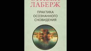 Стивен Лаберж/Практика осознанного сновидения. Аудиокнига. (Секреты древнего искусства сновидений).